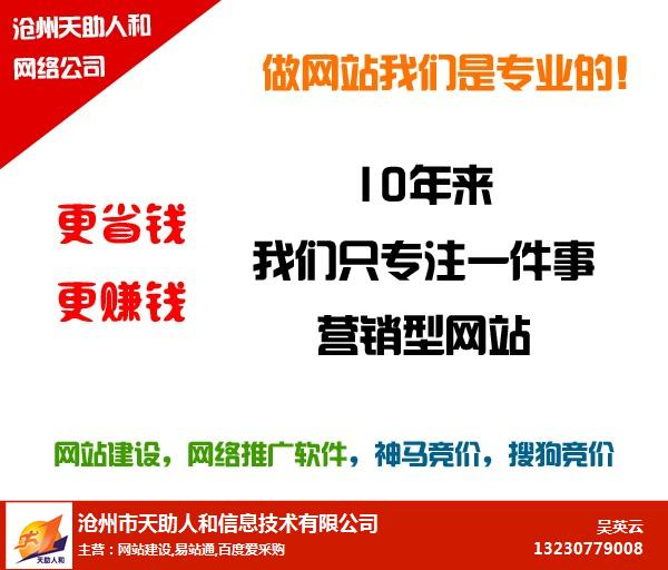 Which company is good for Dongguang website construction